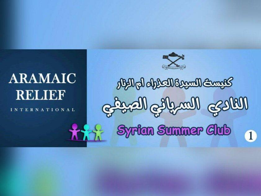 Eröffnung unserer Sommerschule in Homs, Syrien, Juni 2017